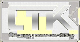 ООО «Спецтрансконтейнер»